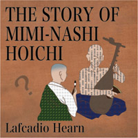 小泉八雲 [オーディオブック] Lafcadio Hearn 「THE STORY OF MIMI-NASHI-HOICHI」