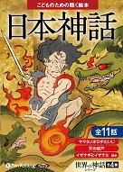 オーディオブック 日本神話