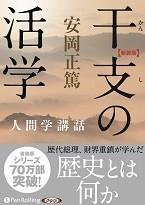 【新装版】干支の活学—人間学講話 (安岡正篤人間学講話)